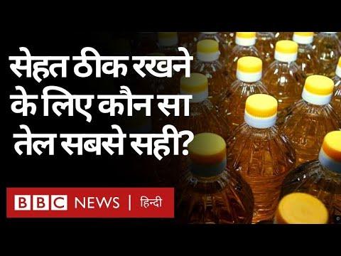 Coronavirus India Update : वो तेल कौन सा जिसमें खाना पकाना सेहत के लिए सबसे फ़ायदेमंद है? (BBC)