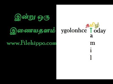 இன்று ஒரு இணையதளம் - Filehippo.com