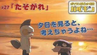 【公式】ポケモンパペット劇場 パペモン  #27「たそがれ」