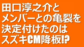 田口淳之介とKAT-TUNメンバーとの亀裂を決定付けたのはスズキCM降板だっ...