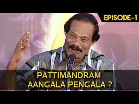 Dindugal Leoni - Tamil Pattimandram - Humorous Debate Show - Episode 1 thumbnail