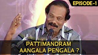 Download Lagu Dindugal Leoni - Tamil Pattimandram - Humorous Debate Show - Episode 1 mp3