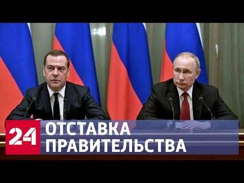 Срочно! Медведев заявил об отставке правительства - Россия 24