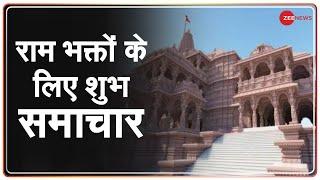 Zee News Exclusive: कैसी है श्री राम मंदिर निर्माण की प्रगति? Ram Mandir पर सबसे बड़ी खबर