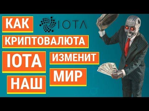 Как криптовалюта IOTA изменит наш мир
