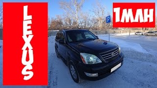 Lexus GX 470 за 1млн | (на базе Toyota Land Cruiser Prado 120)