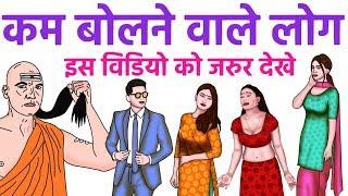 चाणक्य: कम बोलने वाले लोग ये विडियो जरुर देखे  Chanakya Niti