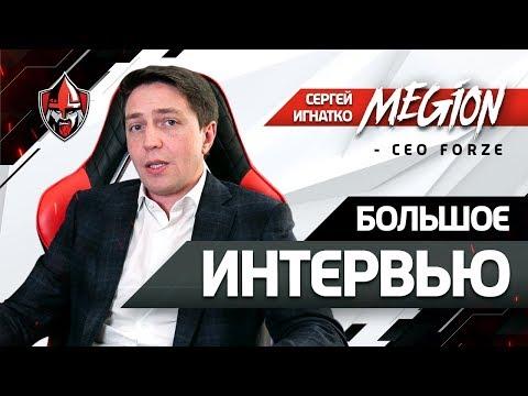 Сергей 'MegioN' Игнатко о будущем ForZe, академии, токсичности и уходе 5TRYK#R'a/БОЛЬШОЕ ИНТЕРВЬЮ