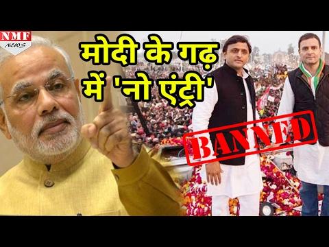 Modi के गढ़ में Akhilesh-Rahul की No Entry, Administration ने नहीं दी Rally की Permission