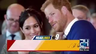 News Bulletin | 09:00 PM | 18 June 2018 | 24 News HD