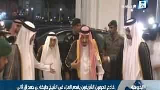 خادم الحرمين الشريفين يصل قطر لتقديم واجب العزاء في الشيخ خليفة بن حمد آل ثاني