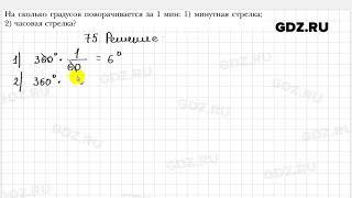 № 75 - Геометрия 7 класс Мерзляк