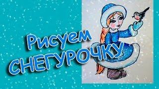 Как нарисовать Снегурочку / Уроки рисования для детей/Новогодний праздник(Как нарисовать Снегурочку - внучку Деда Мороза. Русский дедушка Мороз, в отличие от западного Санта-Клауса,..., 2016-12-12T07:57:32.000Z)