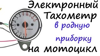Замена механического тахометра мотоцикла на электронный тахометра.