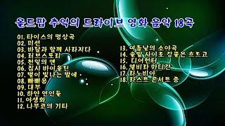 올드팝 추억의 드라이브 영화 음악 18곡