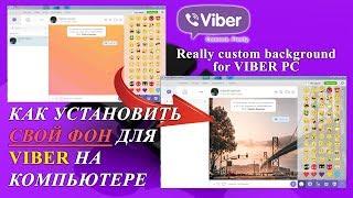 Как установить свой фон для Viber на компьютере | Really custom background for Viber PC
