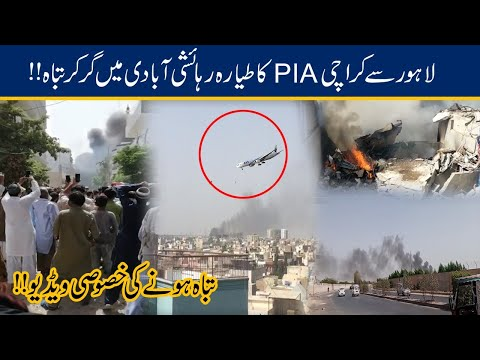 Exclusive Video!! PIA Passenger Plane Crash Footage In Karachi