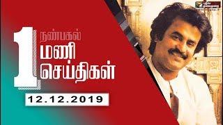 Puthiyathalaimurai 1 PM News | Tamil News | Breaking News | 12/12/2019