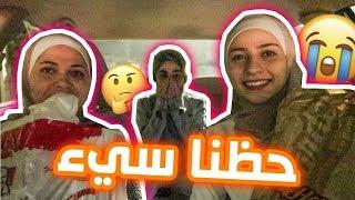 خلينا السيارة اللي قدامنا تحدد اكلنا l شوفوا حظنا سيء !!