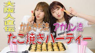 【大阪のたこ焼き】大阪女子2人でたこ焼きパーティーしてみた 吉田朱里 検索動画 24
