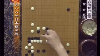 程晓流 围棋迷你短对局 1986年日本棋圣战中小野田智己 vs 石仓升