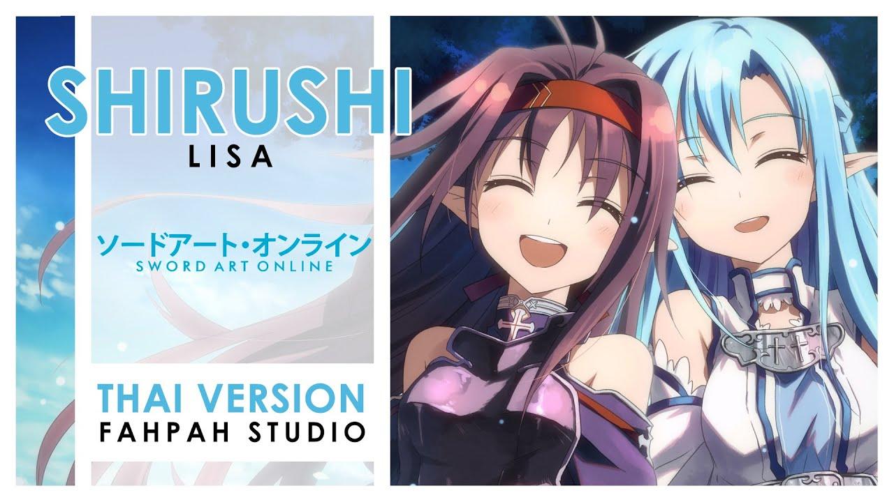 (Thai Version) Shirushi - LiSA 【Sword Art Online II】 by Fahpah