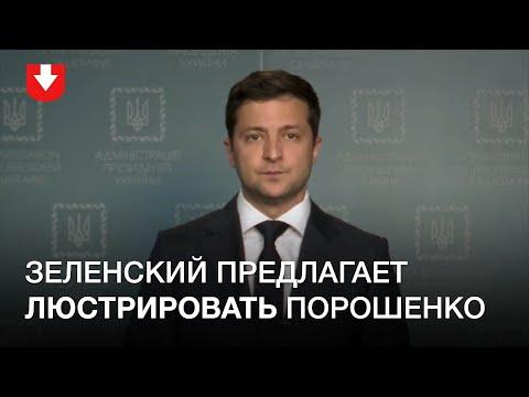 Зеленский предложил люстрировать Порошенко, депутатов и министров
