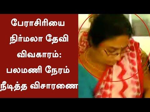 Probe against Professor Nirmala Devi continued in various ways | #NirmalaDevi