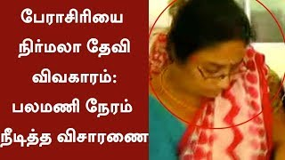 Video Probe against Professor Nirmala Devi continued in various ways | #NirmalaDevi download MP3, 3GP, MP4, WEBM, AVI, FLV April 2018