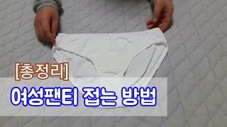 옷 개는법/여성팬티 접는법/tip