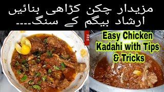 Chicken Karahi||How to mąke chicken karahi||Easiest chicken karahi recipe