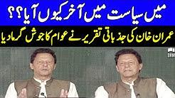 PM Imran Khan Speech Today 3 August 2021 GNN DB1V