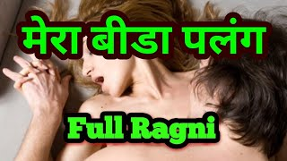 Mera bhida palang superhit haryanvi ragni |Haryanvi Hit Ragni |Haryanvi Top Ragni |Sexy Ragni|