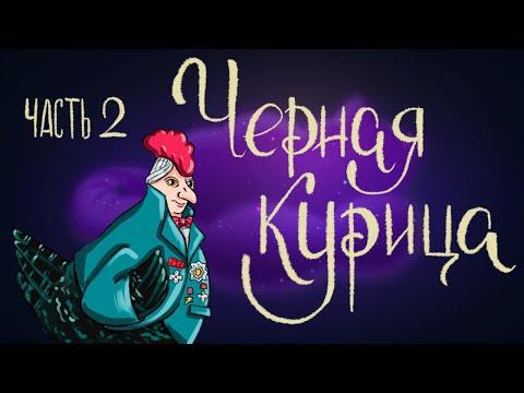 Сказка Черная курица, или Подземные жители - Антоний Погорельский часть 2