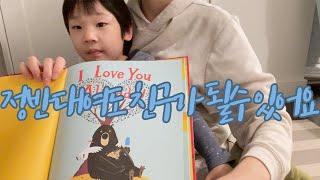 #유아영어책 |인싸와 아싸의 케미란? (I Love Y…