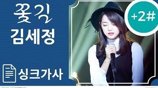 [너도가수] 꽃길 - 김세정 (원곡 키올림 +2#) 노래방 가사