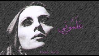 فيروز - علموني | Fairouz - Alamouni