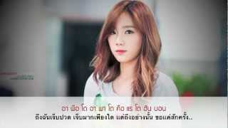 [Thai Sub] Kim Taeyeon - And One (그리고..하나)