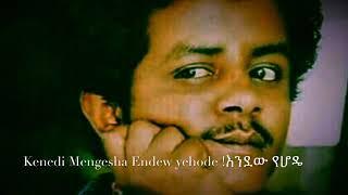 Kenedi Mengesha endaw yehode(እንዳው የሆዴ)