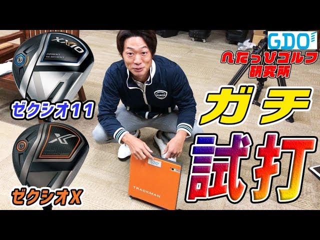 【GDO】ゼクシオ11&ゼクシオXは誰でも飛ばせる?Da-Birdと田中くんが徹底検証!