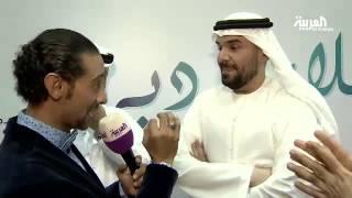 """حسين الجسمي: """"عزم الرجال"""" تعزز وحدة الصف العربي"""