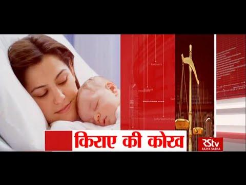 RSTV Vishesh - Sept 02, 2016