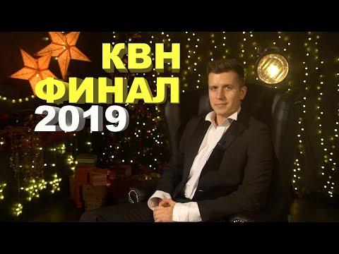 Косяковобзор КВН финал 2019