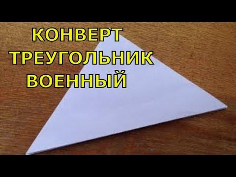 Конверт треугольник как сделать.