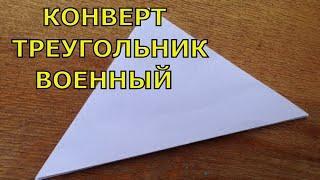 видео Как из бумаги сделать треугольник поэтапно