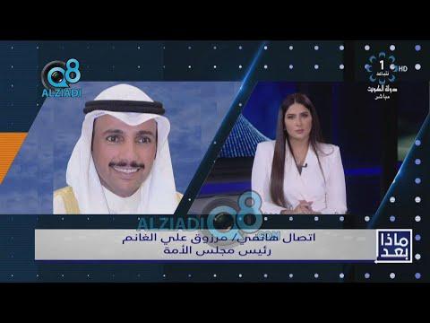 مداخلة رئيس مجلس الأمة مرزوق الغانم عن تجارة الإقامات و التركيبة السكانية عبر تلفزيون الكويت  - نشر قبل 13 ساعة