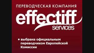 видео Переводческая Компания