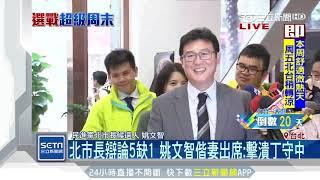 首場台北市長電視辯論會今登場 獨缺柯P不出席│三立新聞台
