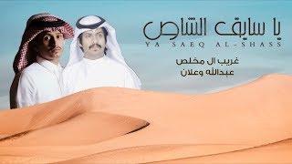 ياسايق الشاص - عبدالله وعلان \u0026 غريب ال مخلص (حصريًا) 2020