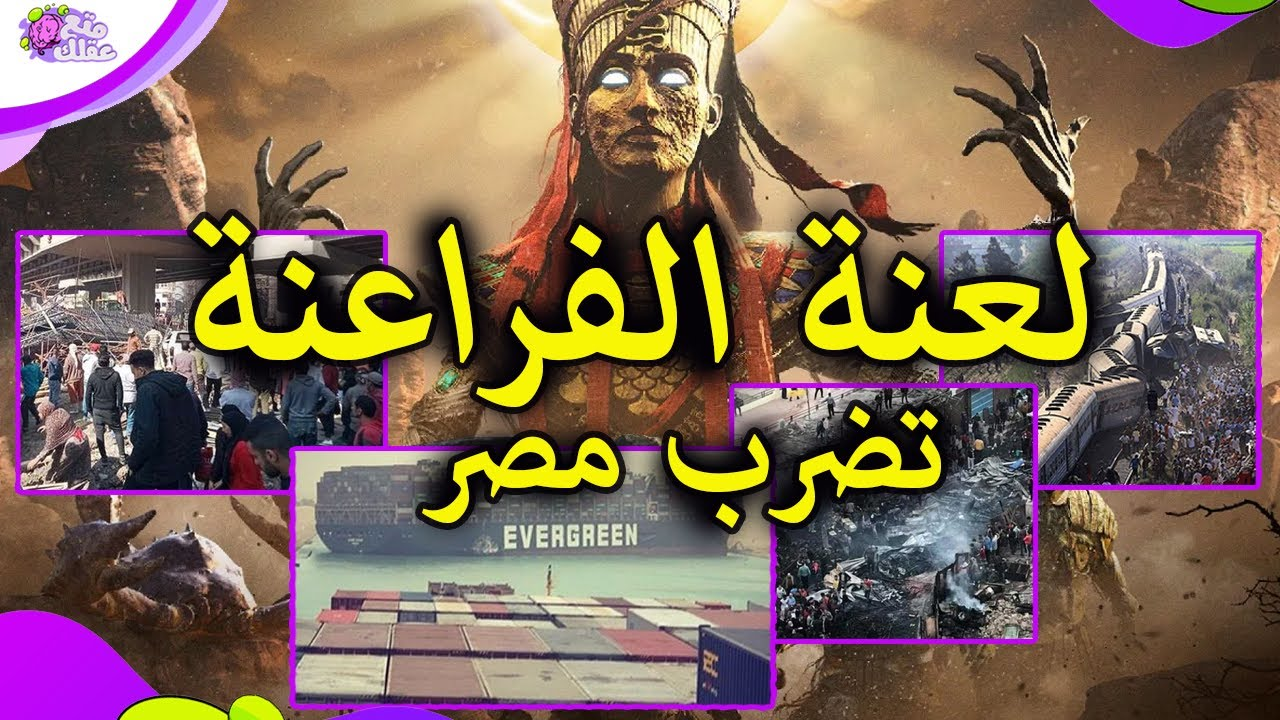 الكوارث الكبرى تلاحق مصر بسبب نقل المومياوات الملكية - ليس سفينة قناة السويس فقط